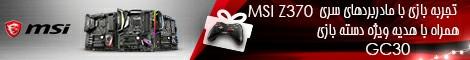 فروش محصولات MSI