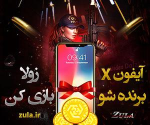 زولا بازی کن و جایزه بگیر!