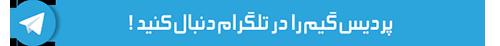 پردیسگیم در تلگرام