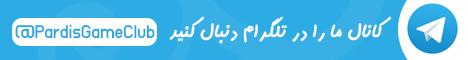 کانال تلگرام پردیس گیم