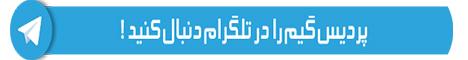 تلگرام pardisgame
